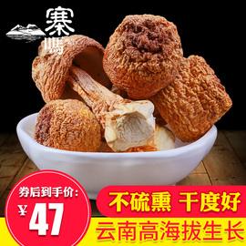 【寨吗】姬松茸干货200g不硫熏干度好松茸姬松菌菇云南农家土特产