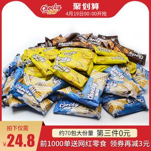 领10元券购买比斯奇果屋巧客chocky小包散装泰国进口零食甜食牛奶夹心威化饼干