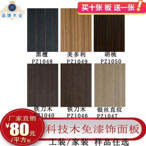 定制欧式木纹科定饰面板免漆室内护墙板背景墙uv板材电视墙装饰墙