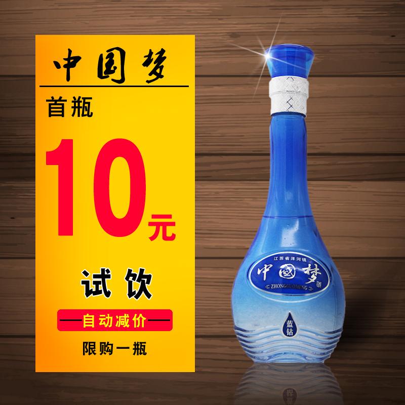 中国梦白酒特价 浓香型高粱酒52度礼盒装500ml纯粮食试饮酒散装