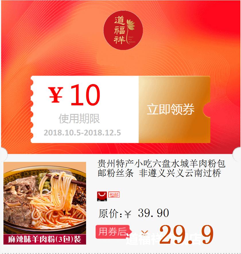贵州特产小吃六盘水城羊肉粉包邮粉丝条 非遵义兴义云南过桥米线