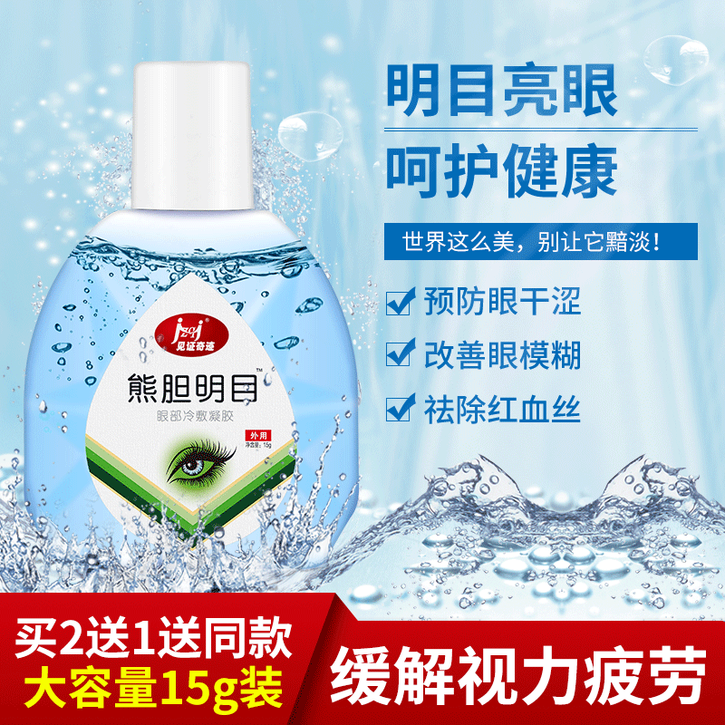 Eye drops for eye protection, relieving eyesight fatigue, anti redness and astringency, reducing myopia in children, adult eyedrops for students