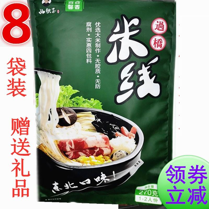8袋*270g百合馨香过桥米线无胶无添加东北米线特色小吃砂锅米线大