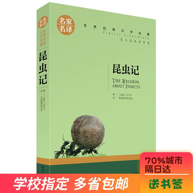 正版 名家名�g 昆�x� 中文版世界�典文�W名著原汁原味�x原著青