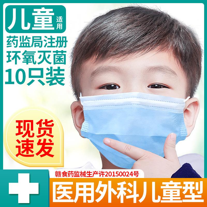 医療用外科マスク子供用使い捨て子供用ベビー男女無菌で通気性が良いです。