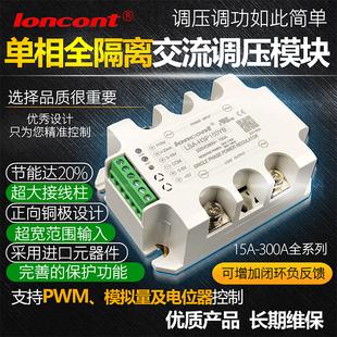 单相全隔离交流调压模块熔喷布可控硅电力调整器固态继电器加热器