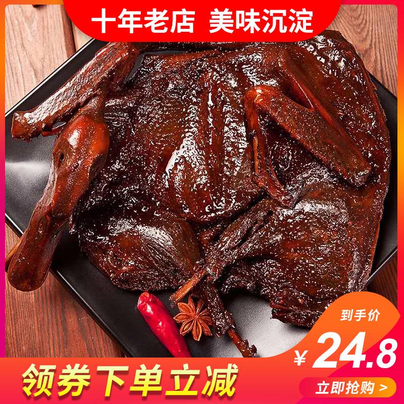 湖南酱板鸭正宗湖南特产香特辣小吃零食益阳长沙常德酱板鸭肉风干