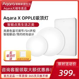 aqara绿米opple智能家居LED吸顶灯卧室客厅灯小米米家智能家居