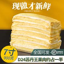 四季榴莲花葩千层蛋糕生日网红西饼全国同城配送创意新鲜水果甜品