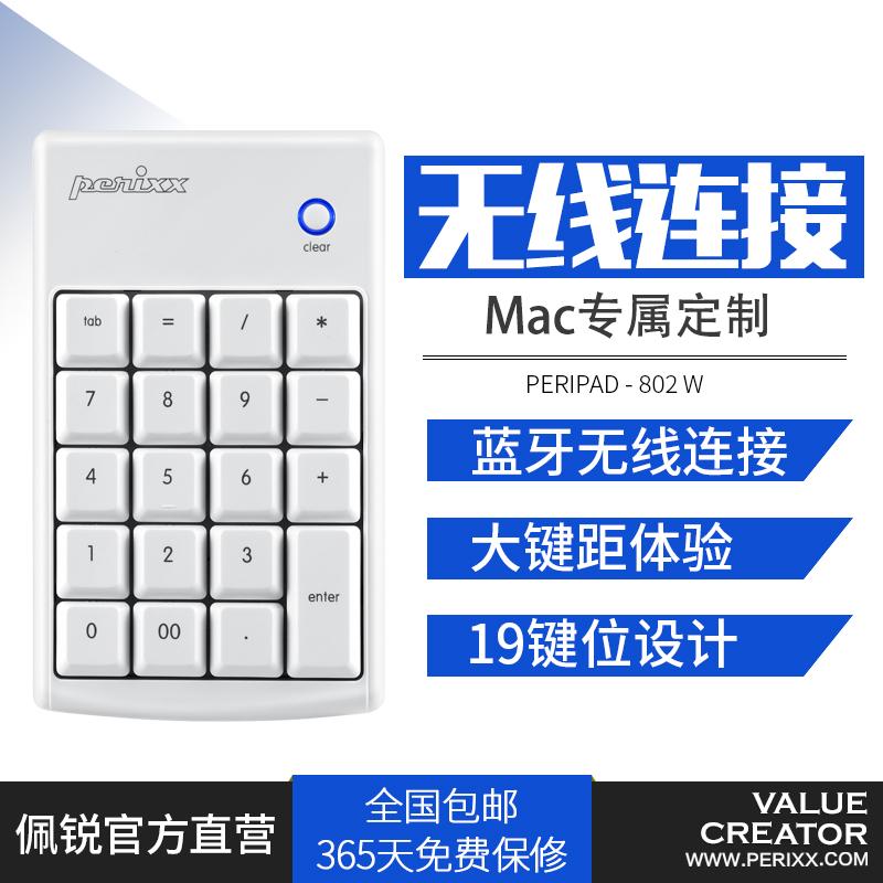 正品佩锐802无线苹果Mac蓝牙迷你数字小键盘便携财务会计办公专用