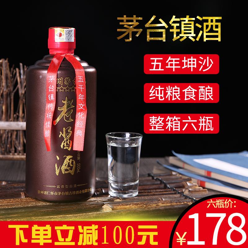 酱香型白酒53度纯粮食酒贵州茅台古镇原浆酒500ml白酒整箱特价6瓶