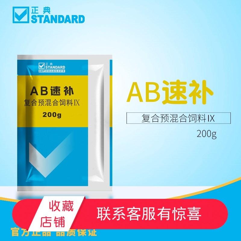 生物AB速补复合预混合饲料维生素氨基酸猪鸡鹅鸭羊牛店长推荐