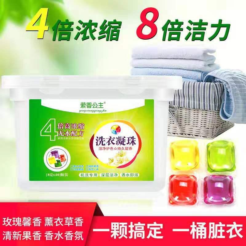 超浓缩洗衣凝珠8g整盒40粒香水味持久除菌洗衣液强力去污F0250905满20元可用10元优惠券