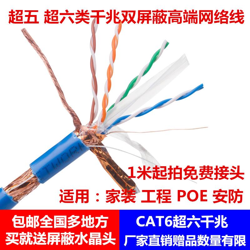 安普六��p屏蔽�o氧�~CAT6�W�8芯058全��~千兆�W�300米箱