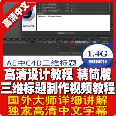 高清设计教程 AE中C4D精简版标题制作视频教程中文字幕 影视素材