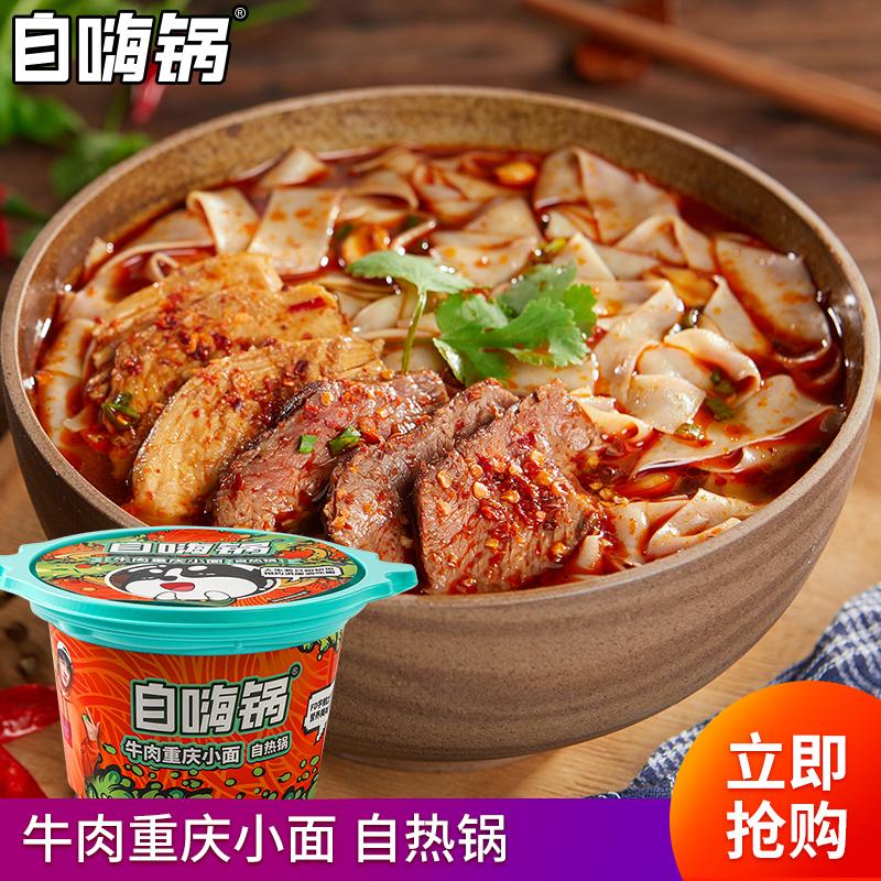 自嗨锅 自热牛肉粉丝汤、重庆小面迷你锅速食方便火锅美食 秒杀(非品牌)
