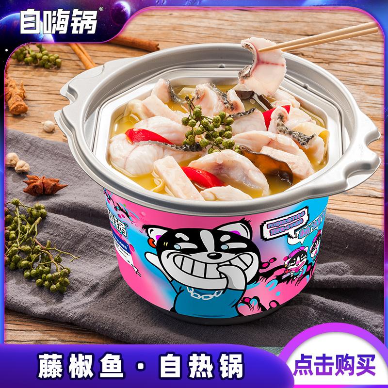(用16元券)藤椒鱼自热锅自煮自助懒人自嗨锅