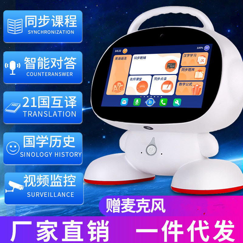 Intelligent robot children AI voice dialogue accompany interactive puzzle story machine boys and girls toys intelligence education learning early childhood education machine WiFi touch screen Android multi-function 9-inch childrens voice