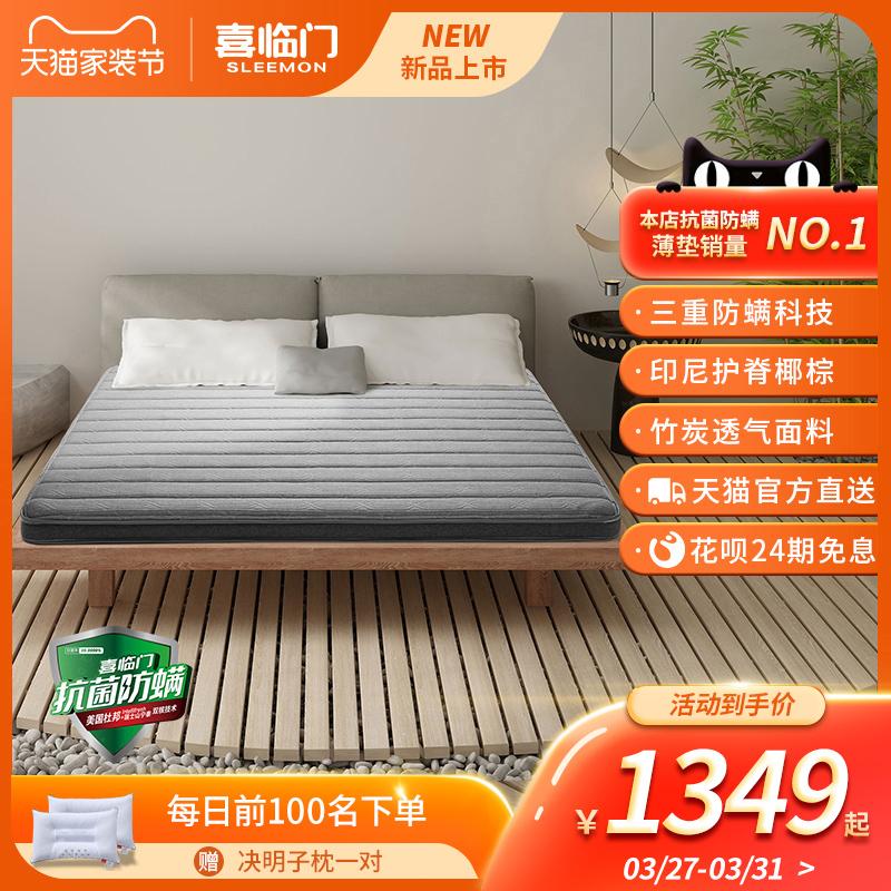 喜临门硬垫偏硬护脊1.8米天然椰棕价格多少好不好用