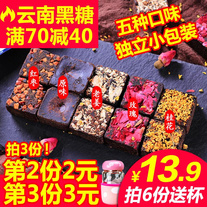 云南古法黑糖姜茶玫瑰純正調理土老紅糖塊手工正品氣血單獨小包裝