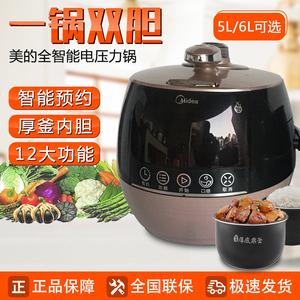 Midea/美的 PSS5067H 5LPSS6067H6L升电高压力锅炖鸡米饭家用正品
