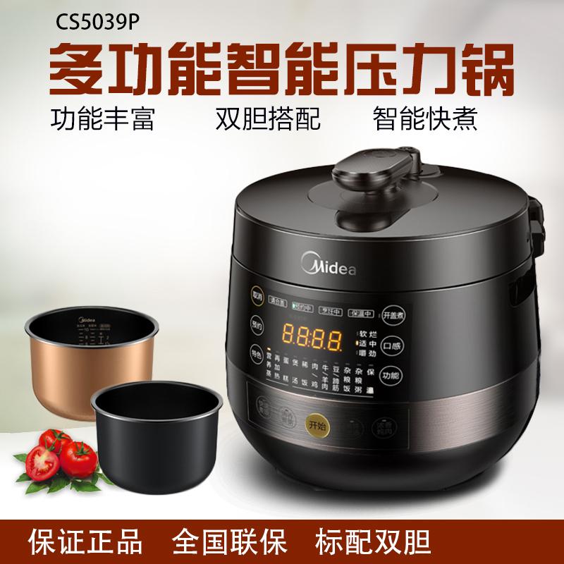 Midea/美的 MY-PCS5039P家用电压力锅5升L双胆智能高压力锅煲正品