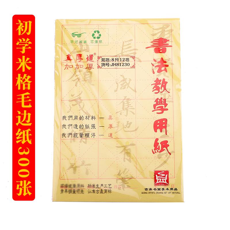 Бумага из бамбука Артикул 591446339876