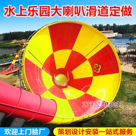 大型儿童水上乐园喇叭彩虹滑道高速螺旋冲天滑梯水寨游乐设备厂家