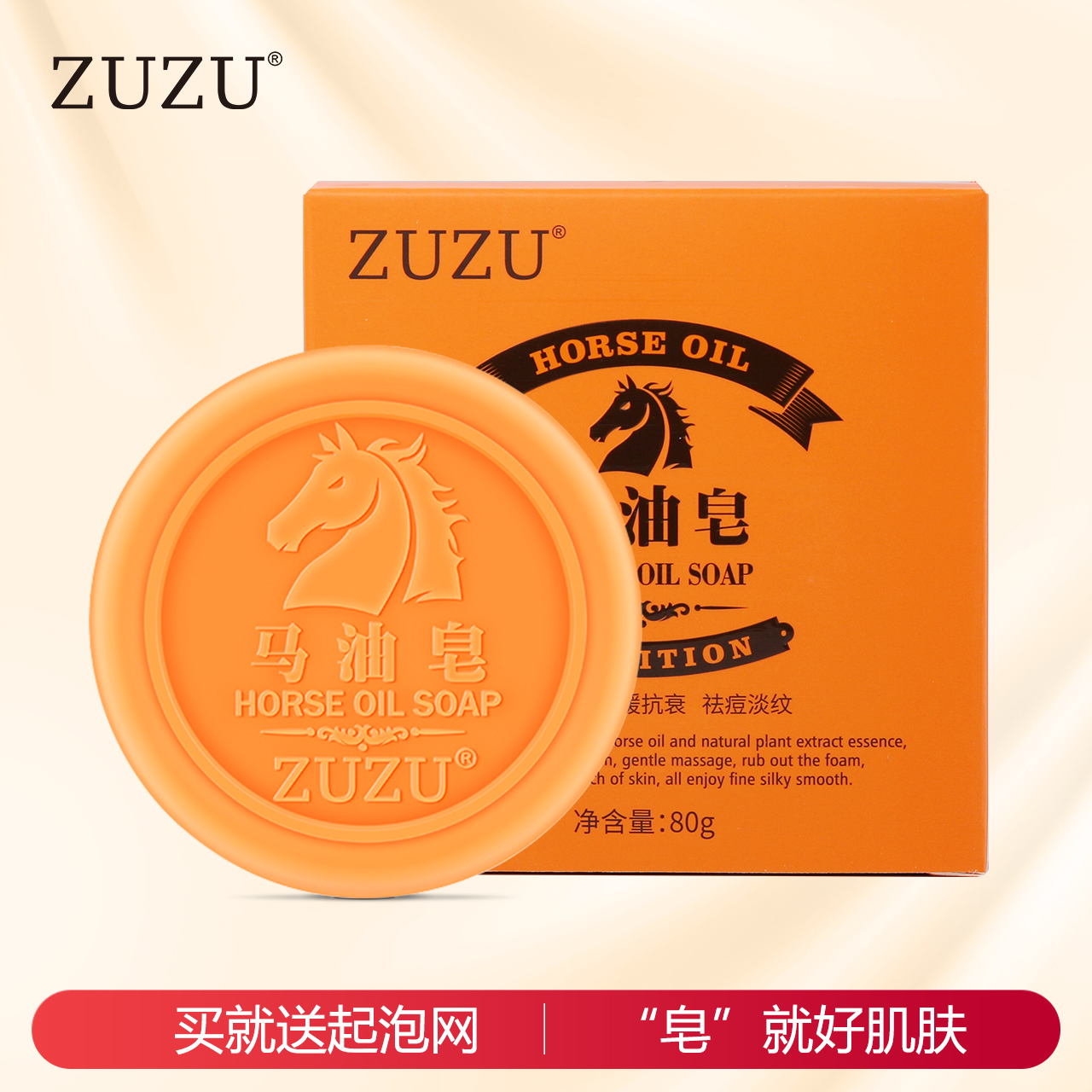 辛巴家ZUZU马油皂去黑头洁面控油手工香皂清洁面部除螨洗脸皂男女