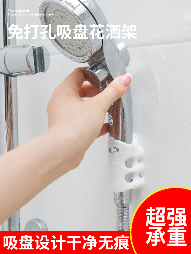 cc花洒支架淋浴器配件热水器喷头浴室免打孔硅胶花洒吸盘固定底座