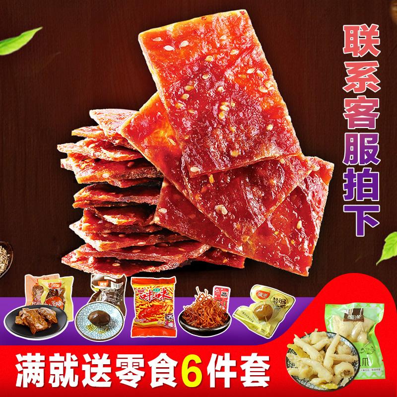 靖江特产蜜汁猪肉脯铺500g/5斤零食罐装肉干小吃散装香辣味肉浦