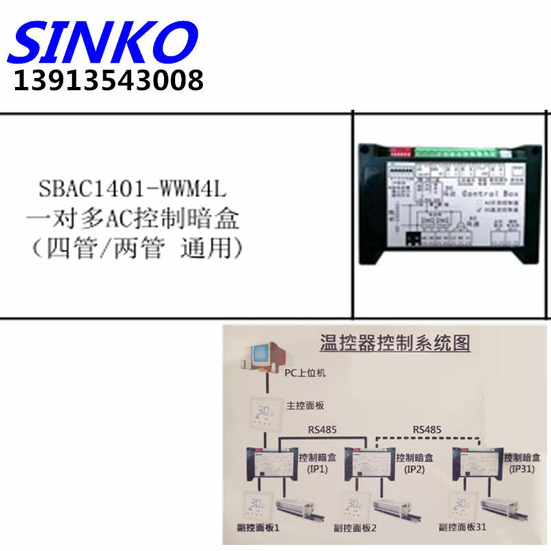 新晃一对多AC控制暗盒两管四管通用SBAC1401-WWM4L一控多集中控制