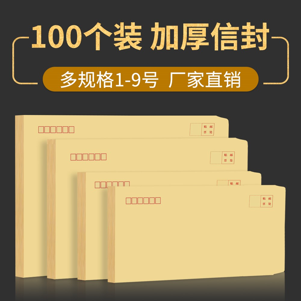 Xinfeng bag envelope small fresh yellow special letter sign single line standard college students customized small envelope creative Retro