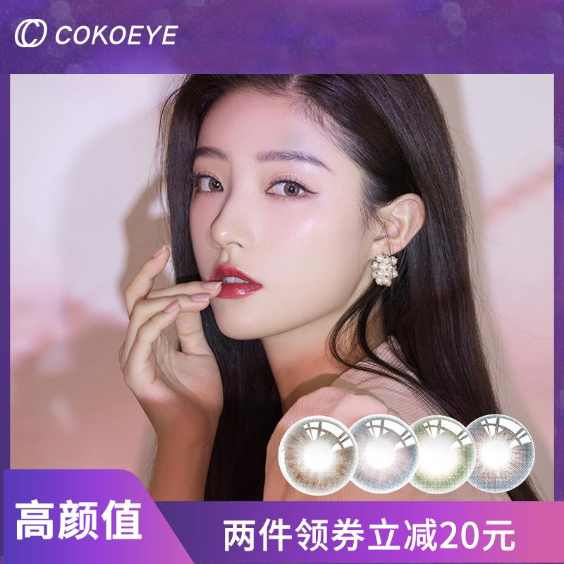 cokoeye美瞳月抛茶雾系列小直径正品大牌女彩色隐形近视眼镜