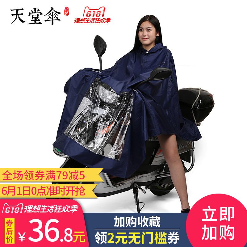 天堂雨披雨衣安全型加长加大雨披通用摩托车雨衣电瓶车雨衣N210