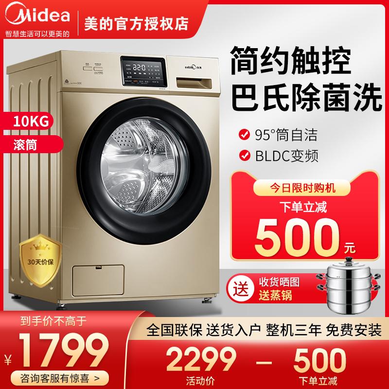 Midea 99.99% sterilization automatic household washing machine mg100v31dg5 10kg drum washing machine