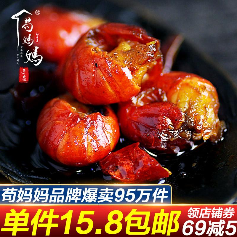 苟妈妈麻辣小龙虾即食零食熟食私房菜味虾球口味虾小龙虾尾