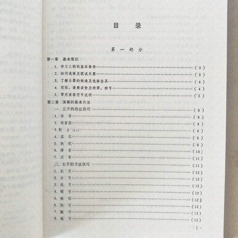 刘长福儿童学二胡教材 儿童学二胡教程 儿童学二胡刘长福入门