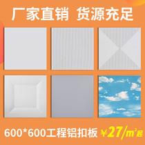集成吊顶铝天花600X600办公室微孔铝扣板吊顶全套材料