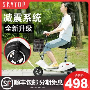 SkyTop小海豚电瓶车迷你小型电动女士代步成人折叠超轻便携滑板车品牌