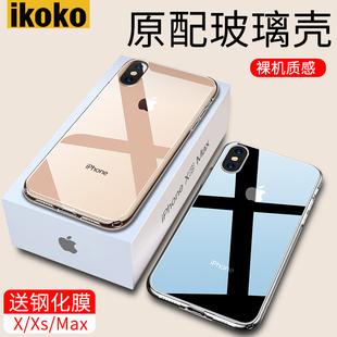 iphone11苹果x钢化透明软边手机壳