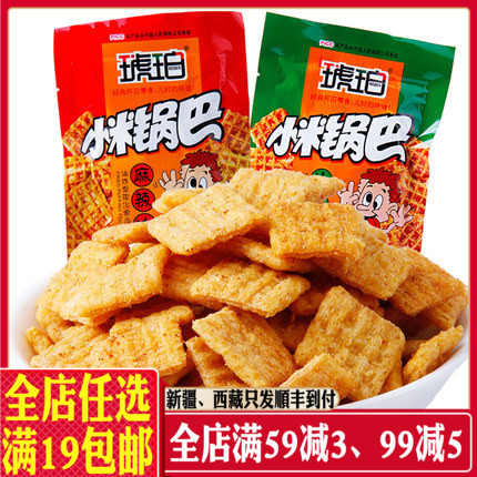 萌大叔琥珀小米锅巴25g零食小包装安徽特产麻辣锅巴散装香辣味