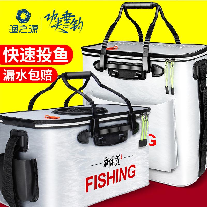 渔之源鱼护桶eva加厚钓鱼装鱼水桶折叠钓箱装鱼箱活鱼桶渔具用品