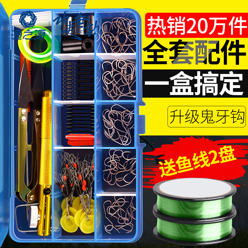 Source of fishing hook set fishing line combination complete set of finished fishing hook bulk fishing gear accessories large complete set of fishing gear