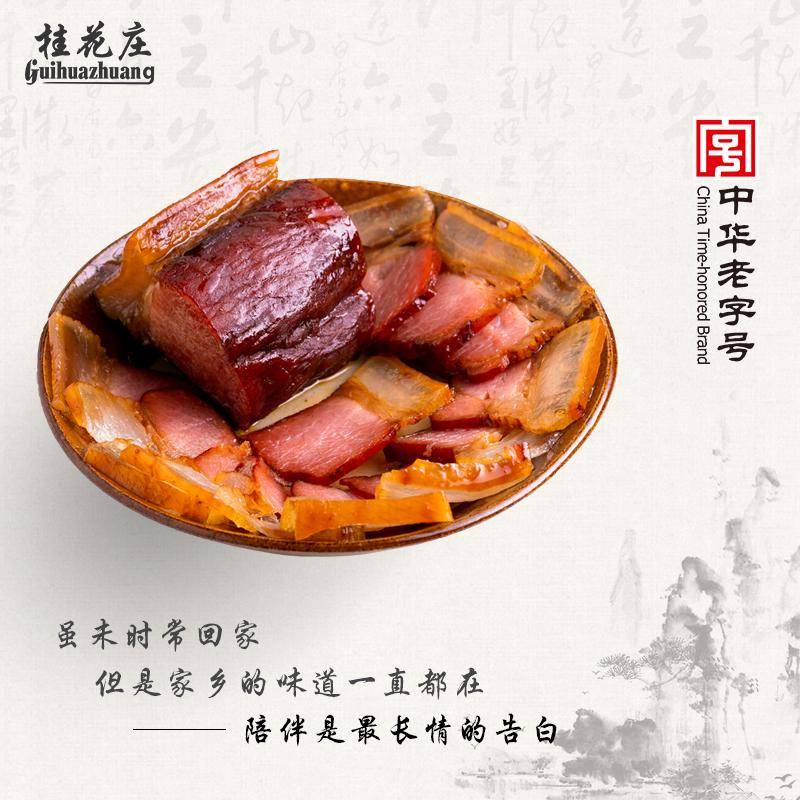 桂花庄 黑毛猪腊肉 500g