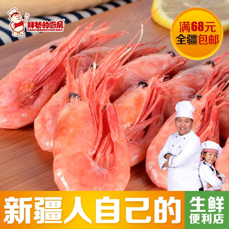 【熟冻加拿大带壳北极甜虾1000g】解冻即食海鲜水产新疆包邮