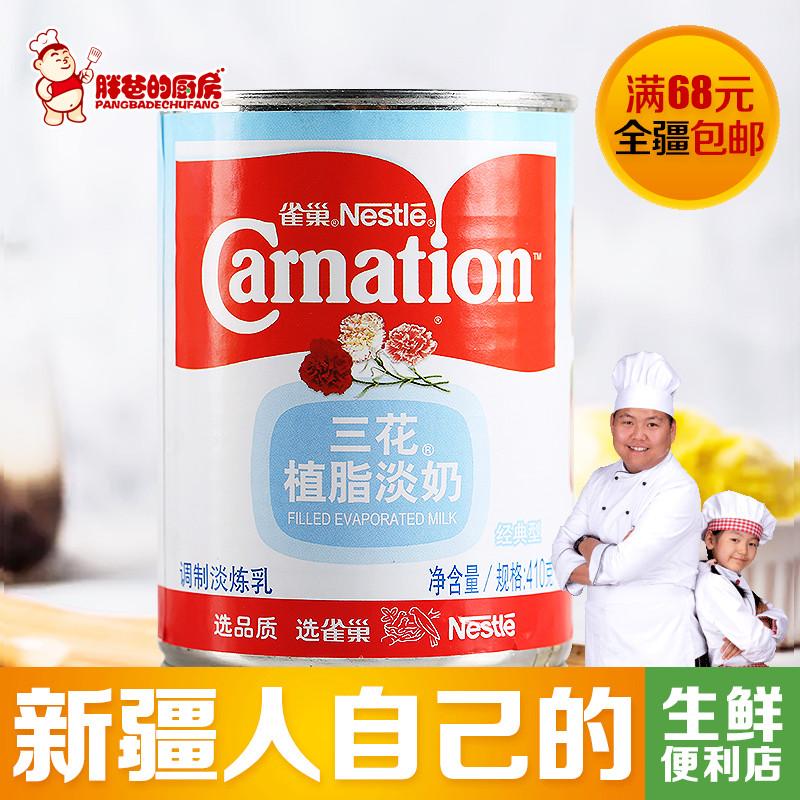 雀巢三花植脂淡奶410g 淡炼乳蛋糕裱花甜品炼奶炼乳奶茶烘焙原料