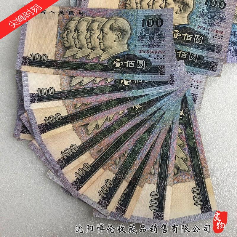 Третья серия юаней Артикул 588597288274