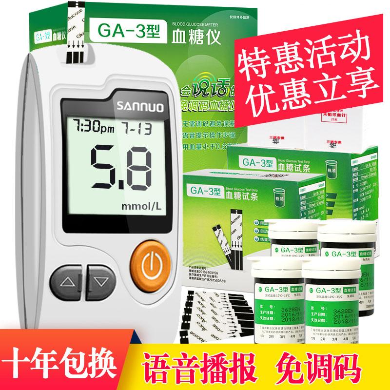三诺血糖仪GA-3型试纸条100片试纸全自动语音血糖测试仪家用