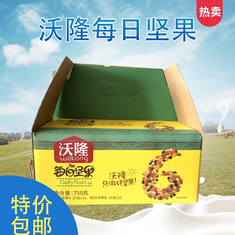 沃隆每日坚果750g*1箱混合装30包孕妇健康零食大礼包礼盒干果包邮